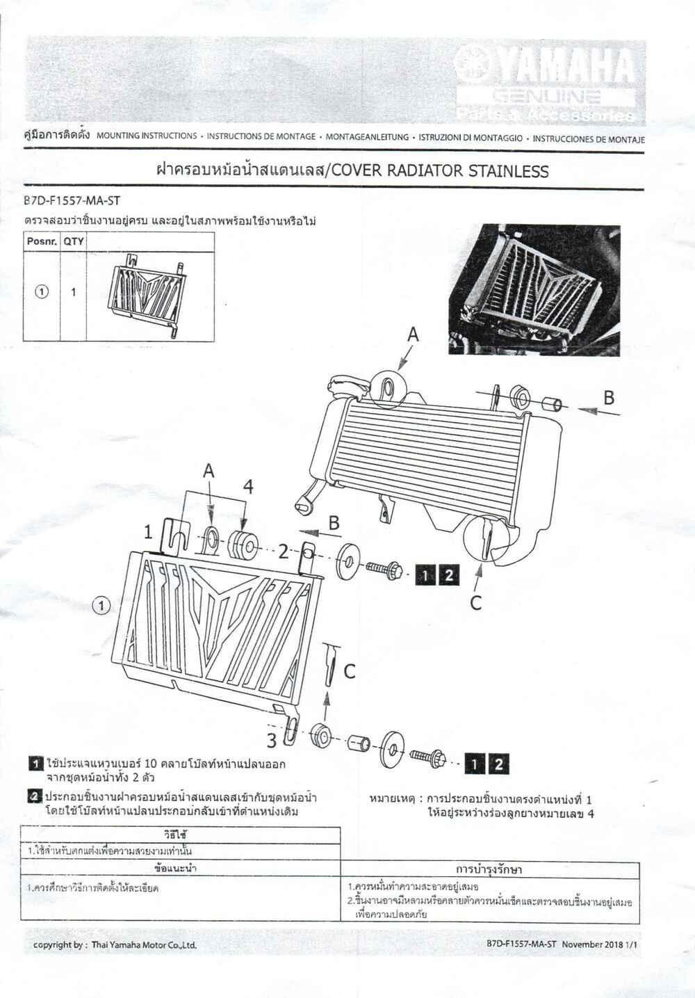 Montageanleitung Yamaha MT 125 Kühlerschutz